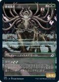 骨塚潜み/Boneyard Lurker (IKO)【ショーケース・フレーム】