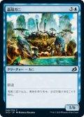 晶殻ガニ/Crystacean (IKO)