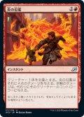 炎の氾濫/Flame Spill (IKO)