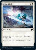 刃による払拭/Blade Banish (IKO)