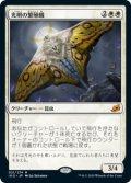 光明の繁殖蛾/Luminous Broodmoth (IKO)《Foil》