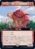 さまよう怪物、イダーロ/Yidaro, Wandering Monster (IKO)【拡張アート枠】