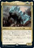 嵐呼びのカラマックス/Kalamax, the Stormsire (C20)《Foil》