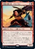 空鮫の乗り手、ブラーリン/Brallin, Skyshark Rider (C20)《Foil》