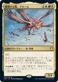 飛翔する風、アキーム/Akim, the Soaring Wind (C20)《Foil》