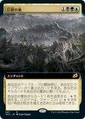 巨獣の巣/Titans' Nest (IKO)【拡張アート枠】
