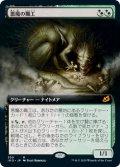 悪魔の職工/Fiend Artisan (IKO)【拡張アート枠】