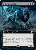 狩り立てられた悪夢/Hunted Nightmare (IKO)【拡張アート枠】