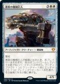 激変の機械巨人/Cataclysmic Gearhulk (C20)