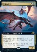 空猫の君主/Skycat Sovereign (IKO)【拡張アート枠】