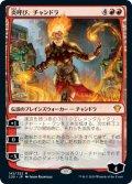 炎呼び、チャンドラ/Chandra, Flamecaller (C20)