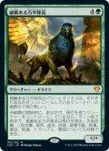 威厳ある万卒隊長/Majestic Myriarch (C20)