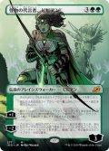 怪物の代言者、ビビアン/Vivien, Monsters' Advocate (IKO)【拡張アート枠】