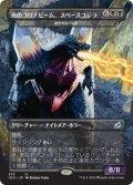 虚空の侵略者、スペースゴジラ/Spacegodzilla, Void Invader (IKO)《Foil》【初版】