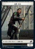 人間・兵士 トークン/Human・Soldier Token 【Ver.2】 (IKO)