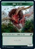 恐竜・ビースト トークン/Dinosaur・Beast Token (IKO)