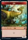 恐竜 トークン/Dinosaur Token (IKO)