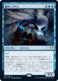 霜のニブリス/Niblis of Frost (C20)