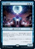 月の神秘家/Lunar Mystic (C20)