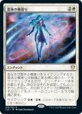 霊体の横滑り/Astral Drift (C20)