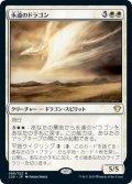 永遠のドラゴン/Eternal Dragon (C20)