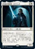 月皇の司令官、オドリック/Odric, Lunarch Marshal (C20)