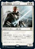熟練の戦術家、オドリック/Odric, Master Tactician (C20)