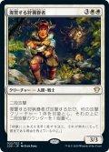 復讐する狩猟眷者/Avenging Huntbonder (C20)