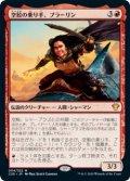 空鮫の乗り手、ブラーリン/Brallin, Skyshark Rider (C20)