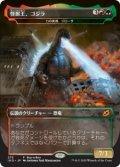 怪獣王、ゴジラ/Godzilla, King of the Monsters (Buy a Box)