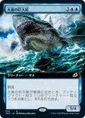 大食の巨大鮫/Voracious Greatshark (IKO)【拡張アート枠】