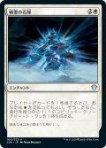 精霊の石塚/Spirit Cairn (C20)