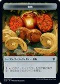 食物 トークン/Food Token 【Ver.2】 (ELD)《Foil》