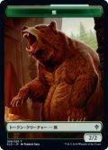 熊 トークン/Bear Token (ELD)《Foil》
