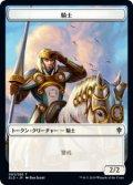 騎士 トークン/Knight Token (ELD)《Foil》