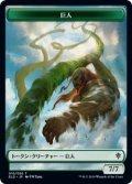 巨人 トークン/Giant Token (ELD)《Foil》