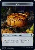 食物 トークン/Food Token 【Ver.1】 (ELD)《Foil》
