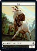 ヤギ トークン/Goat Token (ELD)《Foil》