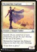 空渡りの野心家/Skymarcher Aspirant (Mystery Booster)