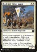 連合儀仗兵/Coalition Honor Guard (Mystery Booster)