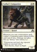 聖戦士の相棒/Cathar's Companion (Mystery Booster)