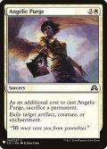 天使の粛清/Angelic Purge (Mystery Booster)