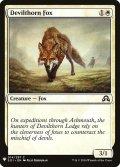 悪魔の棲家の狐/Devilthorn Fox (Mystery Booster)