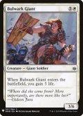 防壁の巨人/Bulwark Giant (Mystery Booster)