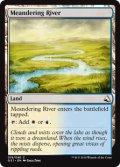 曲がりくねる川/Meandering River (GS1)