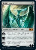 精霊龍、ウギン/Ugin, the Spirit Dragon (M21)《Foil》