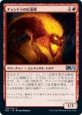 チャンドラの紅蓮獣/Chandra's Pyreling (M21)