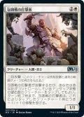 包囲戦の打撃者/Siege Striker (M21)
