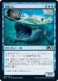 波起こし/Waker of Waves (M21)