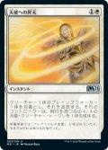 天使への昇天/Angelic Ascension (M21)